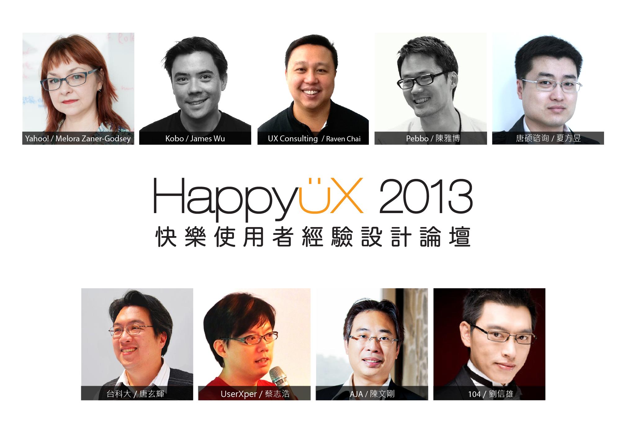 Happy UX 2013 快樂使用者經驗設計論壇